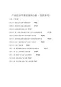 【精品】教学设计方案模板集锦五篇